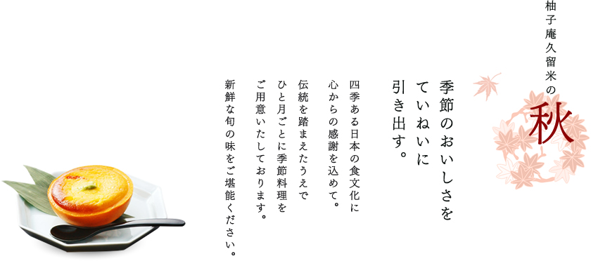 autum_kisetsu_main_catch02
