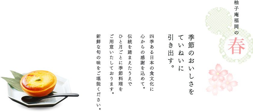 kisetsu_main_spring