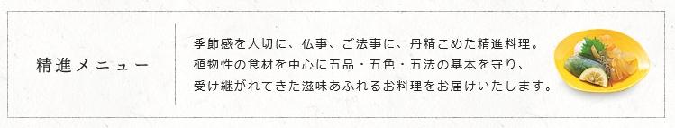 sidashi-syoujin