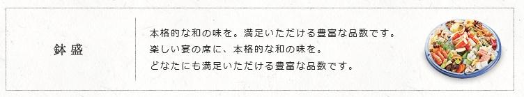 sidashi_hachimori