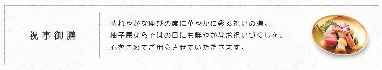 syukuji_gozen