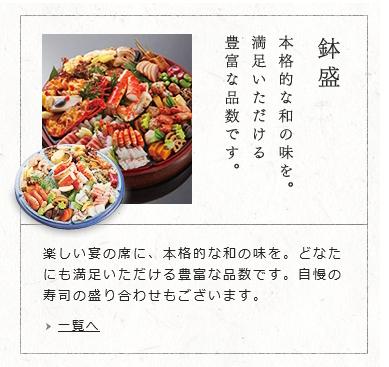 sidasi_top_hachimori2