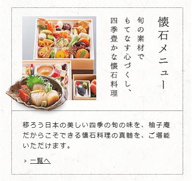 sidasi_top_kaiseki2